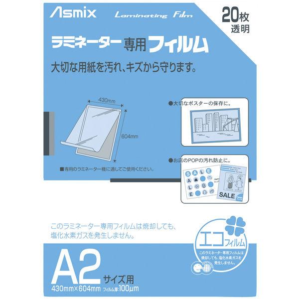アスカ ラミネートフィルム A2サイズ BH151 1セット(40枚:20枚×2パック) (直送品)