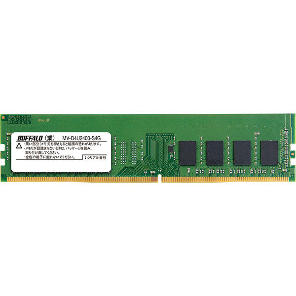 バッファロー PC4ー2400(DDR4ー2400)対応 288Pin DDR4 SDRAM DIMM 4GB MV-D4U2400-S4G 1式  (直送品)