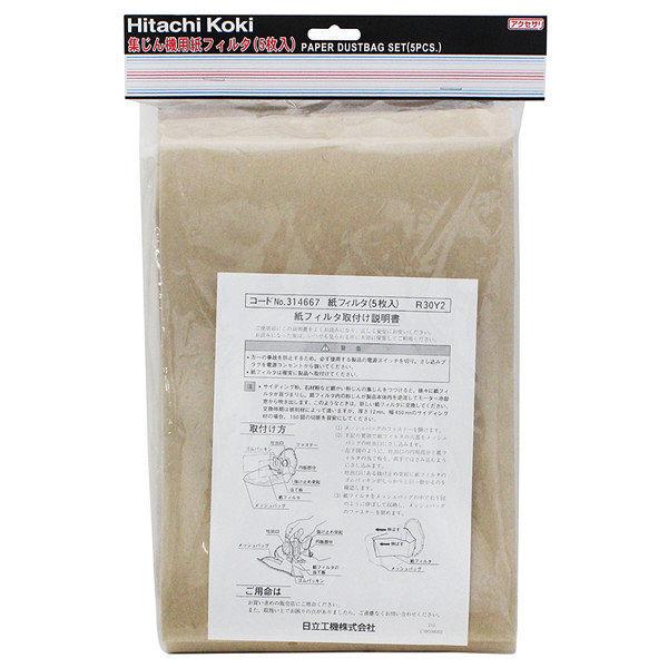HiKOKI(ハイコーキ) 紙フィルタ (5入) 00314667(直送品)