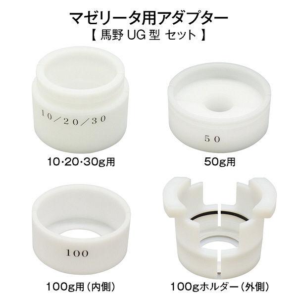 大同化工 マゼリータ用アダプター 馬野化学容器UG型 セット 1セット(4個入) (直送品)