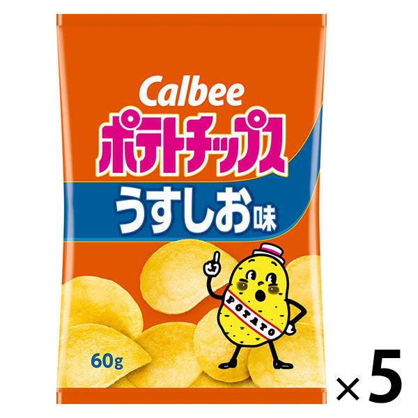 カルビー ポテトチップスうすしお味 5袋