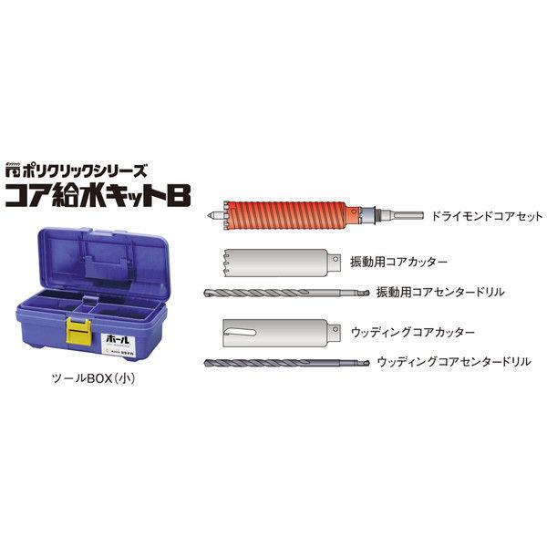 ミヤナガ コア給水キット B35 (直送品)
