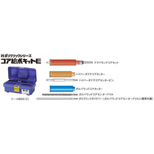 ミヤナガ コア給水キット E35 (直送品)