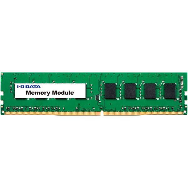 アイ・オー・データ機器 PC4ー2400(DDR4ー2400)対応メモリー(簡易包装モデル) 8GB DZ2400-H8G/ST 1個  (直送品)