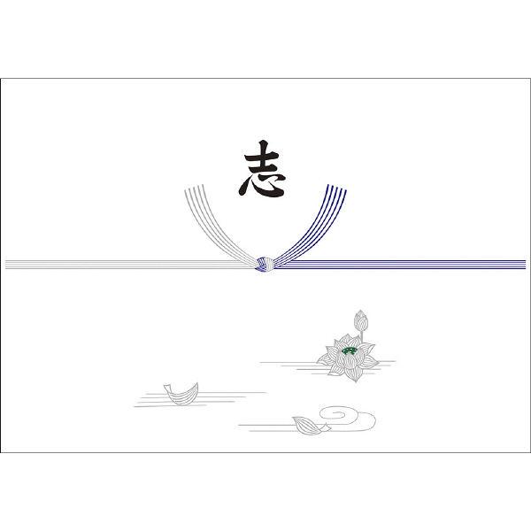 ササガワ OA対応のし紙(熨斗紙) 中杉判 銀蓮 京 志入 2-282 1セット(500枚:100枚入×5冊) (取寄品)