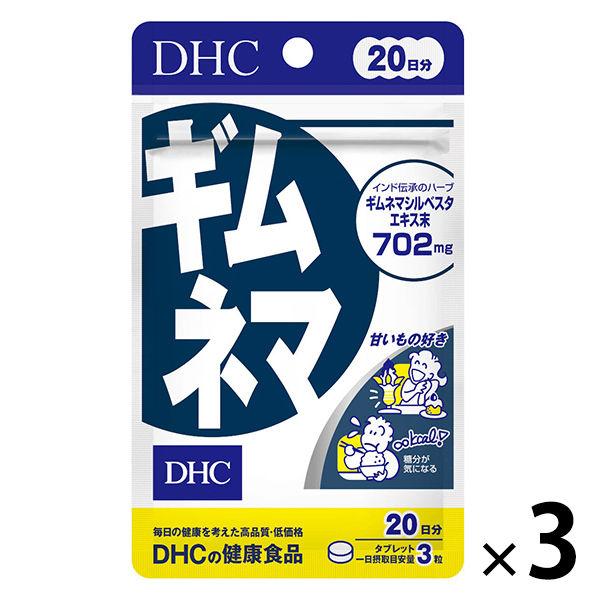 ギムネマ20日分(60粒)×3袋セット