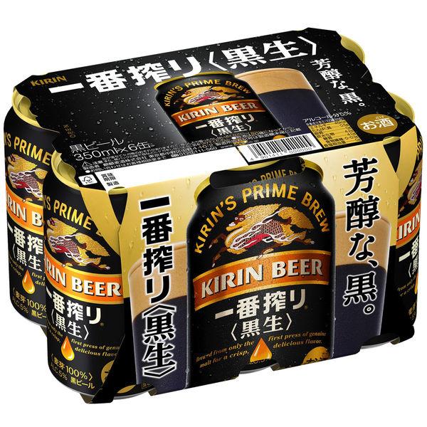 キリン一番搾り〈黒生〉 6缶