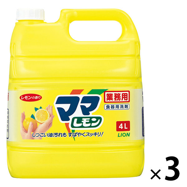 ママレモン 業務用4L 1箱(3個入)