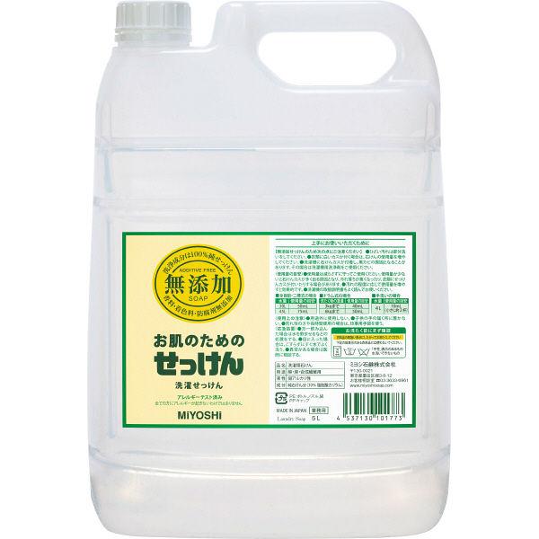 無添加洗濯用液体せっけん 詰替5L