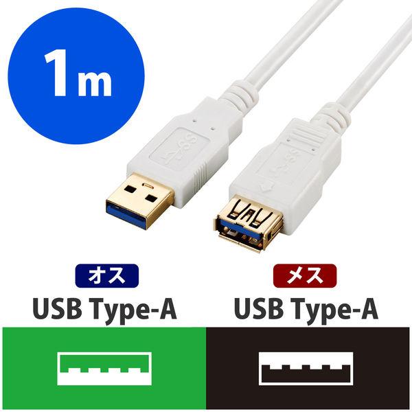LOHACO - エレコム USB3.0延長ケーブル Standard-Aオス-Standard-Aメス ホワイト 1.0m USB3-E10WH  1個(直送品)