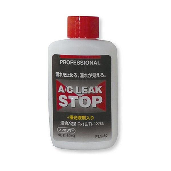 プロフェッショナルA/Cリークストップ用液剤60ml RSE685 (直送品)