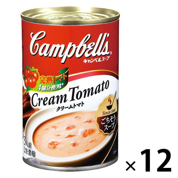キャンベル クリームトマト 12缶