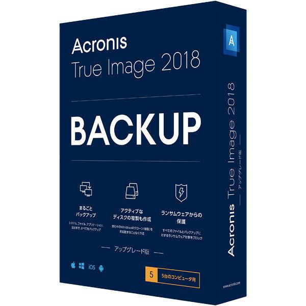 アクロニス Acronis True Image 2018 5 Computers Version Upgrade TI5OUBLOS 1本  (直送品)