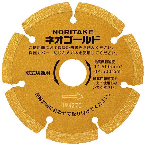 ノリタケカンパニーリミテド ネオゴールド 3S1NEG0060010 1箱(10枚入) (直送品)