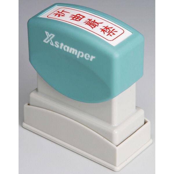 シヤチハタ XスタンパーB型赤 折曲厳禁 タテ XBN-022V2 (取寄品)
