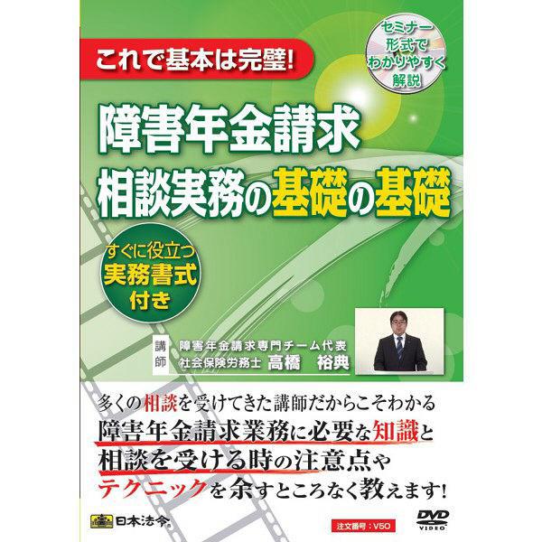 日本法令 障害年金請求相談実務の基礎の基礎 V50 (取寄品)