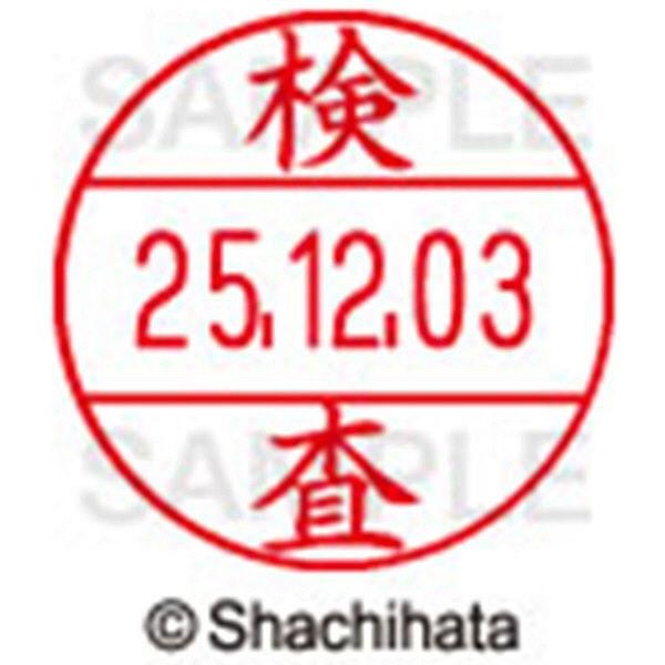 シヤチハタ データーネームEX15号 マスター部(印面) 既製 XGL-15M 5032 ケンサ(取寄品)