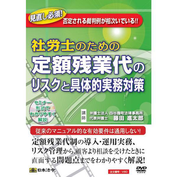 日本法令 定額残業代のリスクと具体的実務対策 V60 (取寄品)