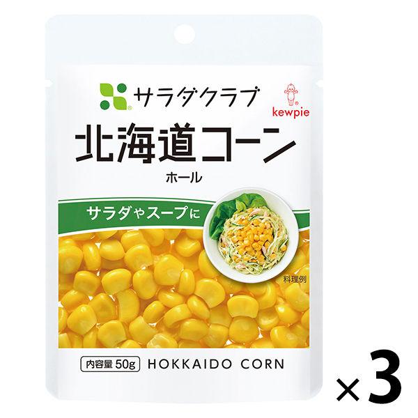 サラダクラブ 北海道コーン50g3個