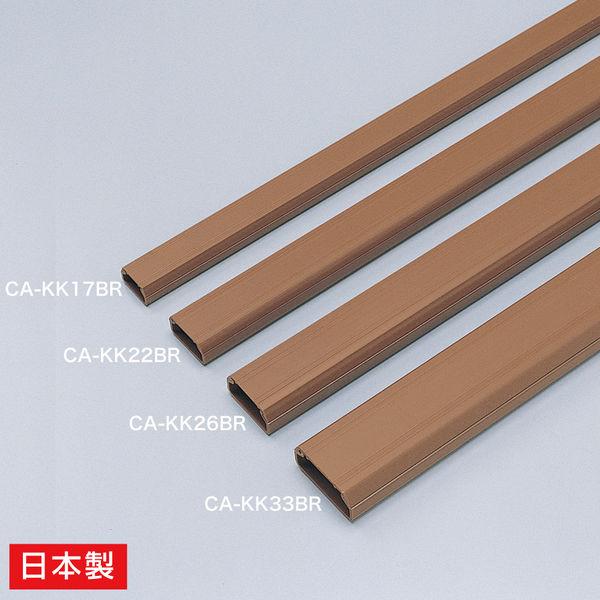 サンワサプライ ケーブルカバー(角型、ブラウン) CA-KK17BR 1個 (直送品)
