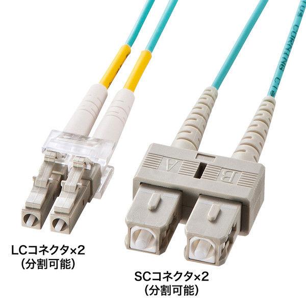 サンワサプライ OM3光ファイバケーブル HKB-OM3LCSC-10L 1個 (直送品)