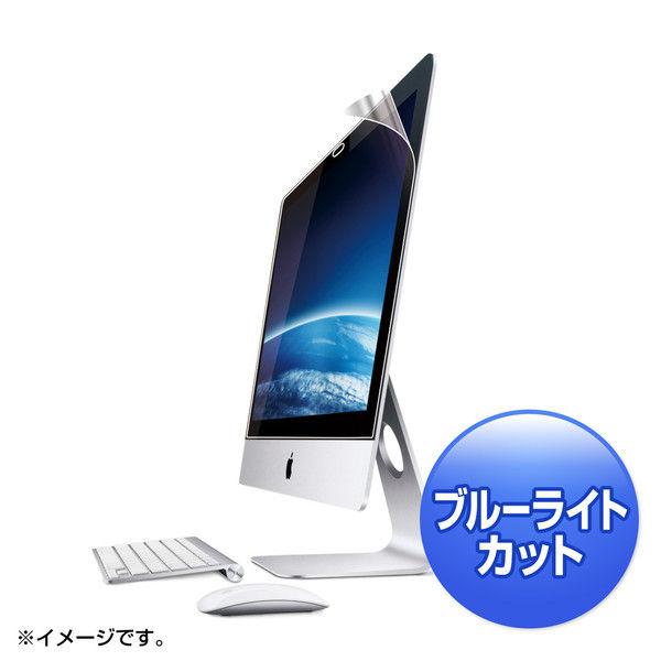 サンワサプライ iMac21.5型ワイド用ブルーライトカット液晶保護フィルム LCD-IM215BC 1枚 (直送品)