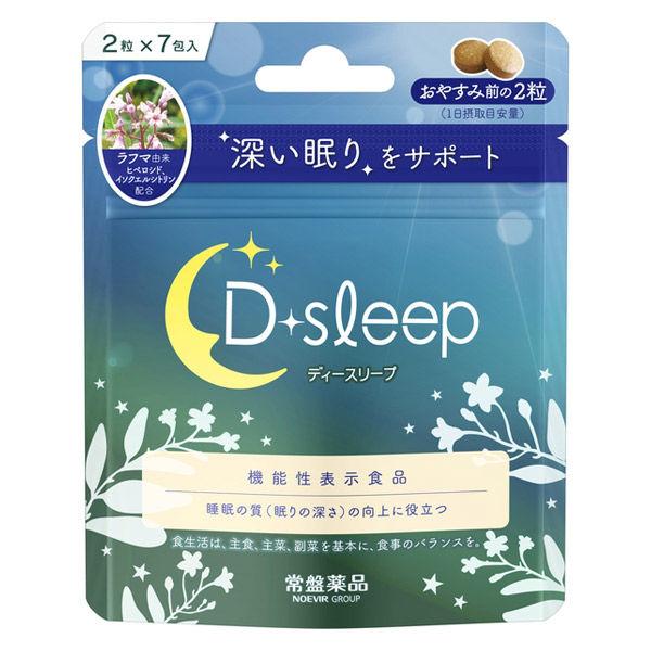 D sleep 7日分(14粒)