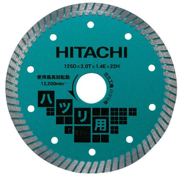 日立工機 ダイヤモンドカッター 125mm×22 (波形タイプ) ハツリ用 00326738 (直送品)