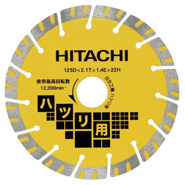 日立工機 ダイヤモンドカッター 150mm×22 (波形セグメント)重作業用 00328051 (直送品)