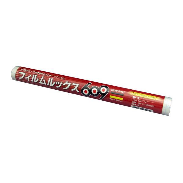 フィルムルックス フィルムルックス609 32cm×1.5m 10001 1セット(2個) (直送品)