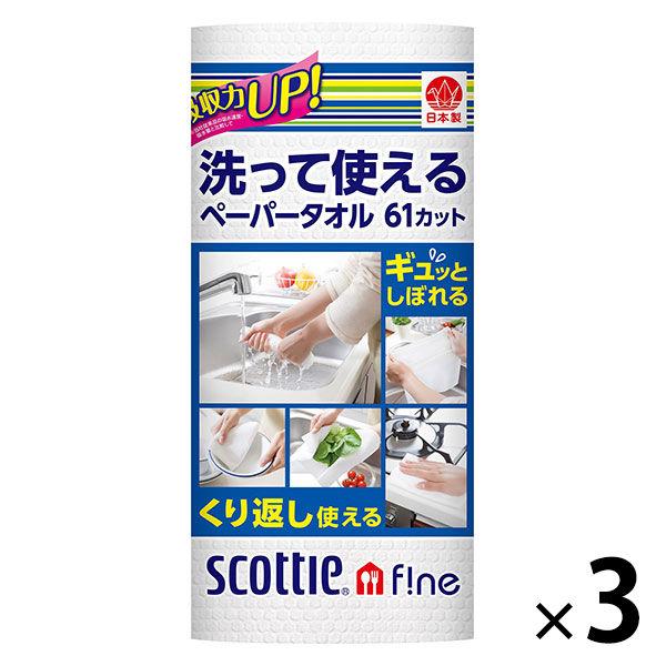 スコッティ 洗って使えるタオル×3