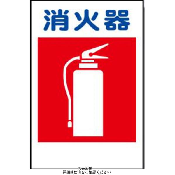 器 表示 板 消火 泡消火設備