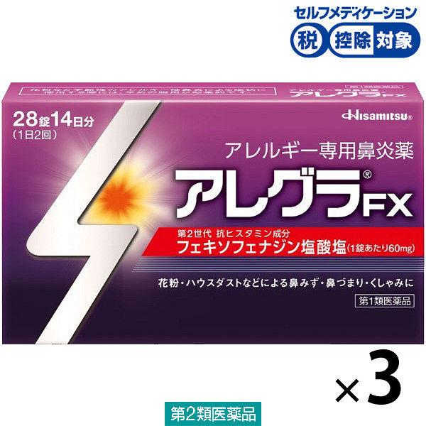 アレグラFX 28錠 3箱セット