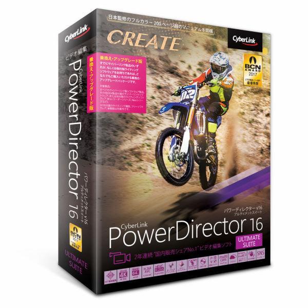 サイバーリンク PowerDirector 16 Ultimate Suite 乗換え・アップグレード版 PDR16ULSSG-001 1本  (直送品)