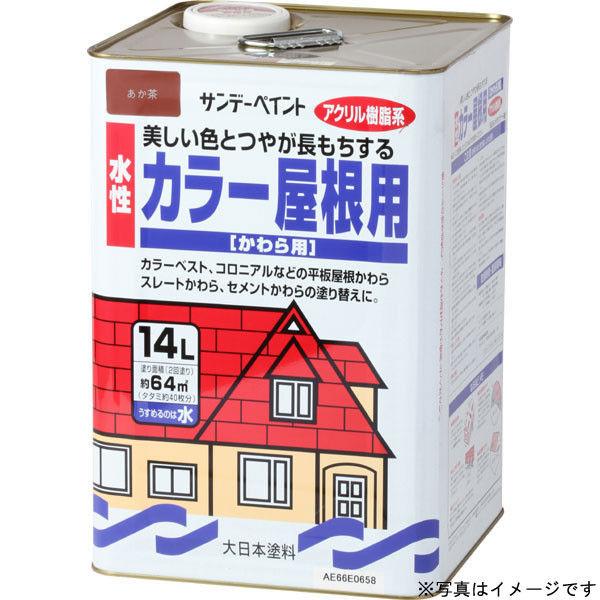 サンデーペイント 水性カラー屋根用 こげ茶 14L #214C5 (直送品)