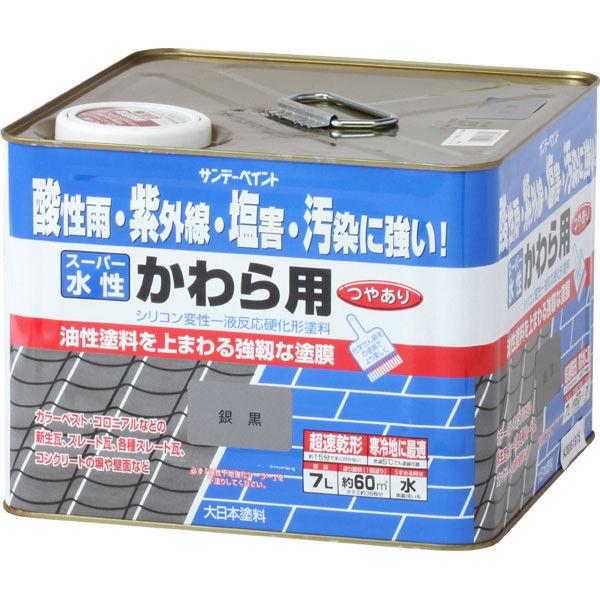 サンデーペイント スーパー水性かわら用 銀黒 7L #262694 (直送品)