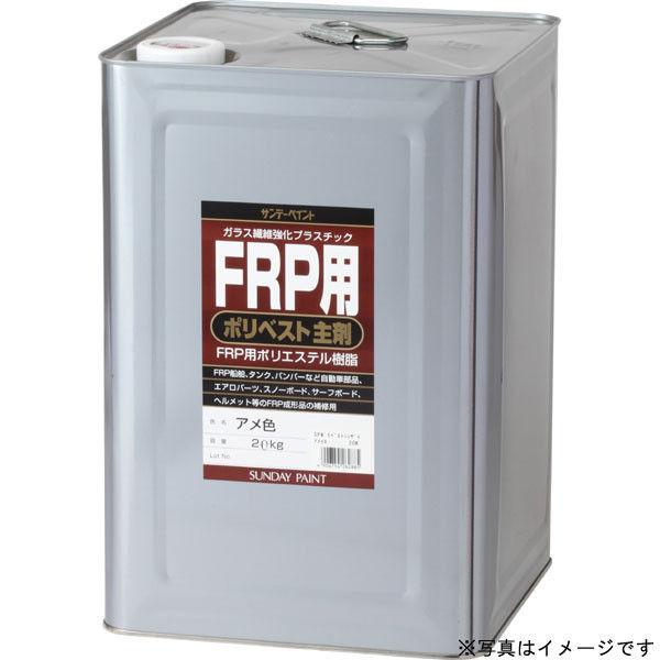 サンデーペイント FRP用 ポリベスト主剤 白 20kg #262892 (直送品)