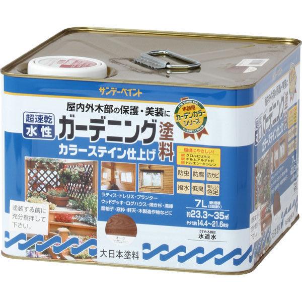 サンデーペイント 水性ガーデニングカラーステイン オーク 7L #265541 (直送品)