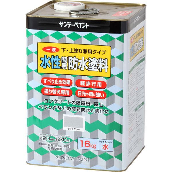サンデーペイント 一液水性簡易防水塗料(下塗り・上塗り兼用) ライトグレー 16K #269938 (直送品)