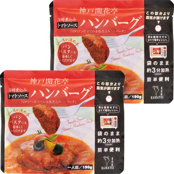 煮込みハンバーグ トマト 190g 2個