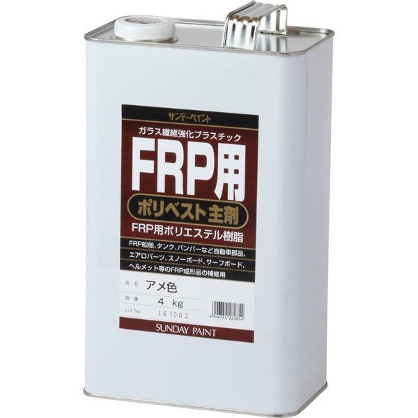 サンデーペイント FRP用 ポリベスト主剤 アメ色 4kg #262854 (直送品)
