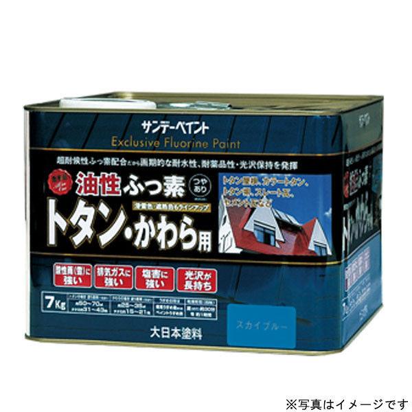 サンデーペイント 油性フッ素トタン・かわら用 こげ茶 7K (直送品)