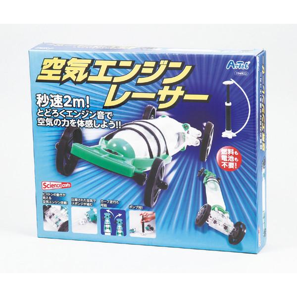 アーテック 空気エンジンレーサー 94922 (直送品)