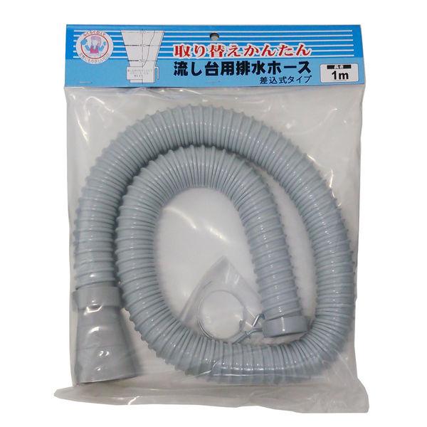流し台差込式排水ホース VPH-40WA1 十川産業 (直送品)