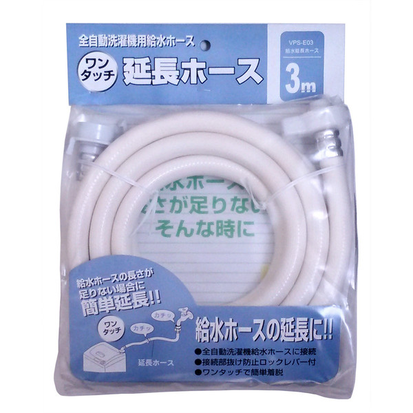 全自動洗濯機用延長ホース VPS-E03 十川産業 (直送品)
