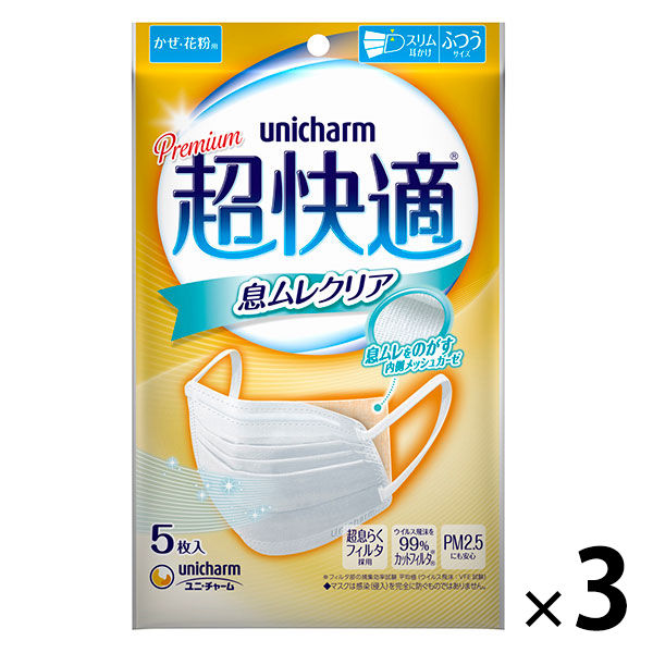 超快適マスク 息ムレクリアタイプ ふつうサイズ 1セット(3袋) ユニ・チャーム