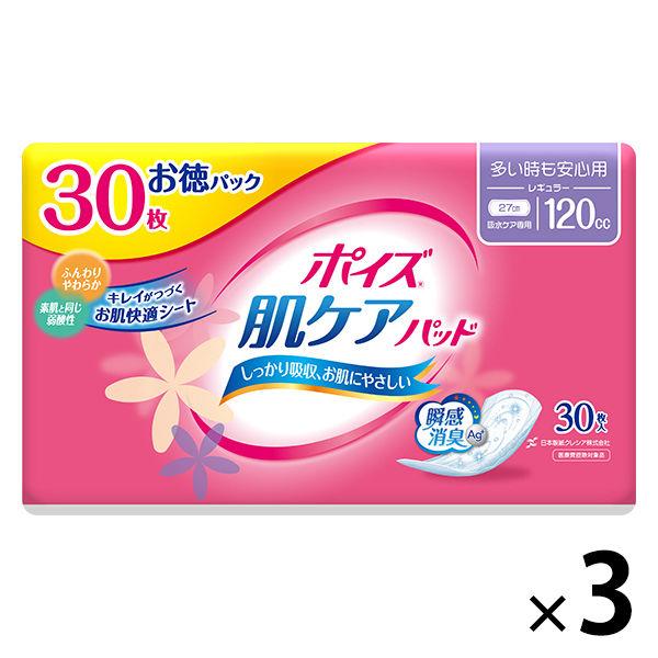 ポイズ肌ケアパッド レギュラー30枚×3