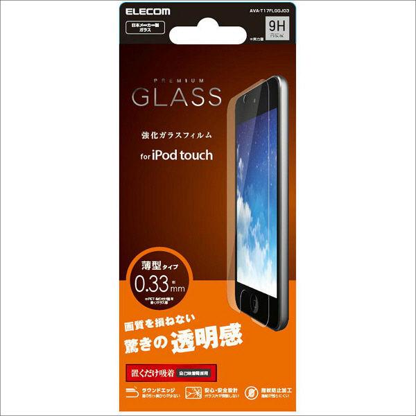 ELECOM iPod Touch/液晶保護フィルム/ガラス AVA-T17FLGGJ03 1個 (直送品)