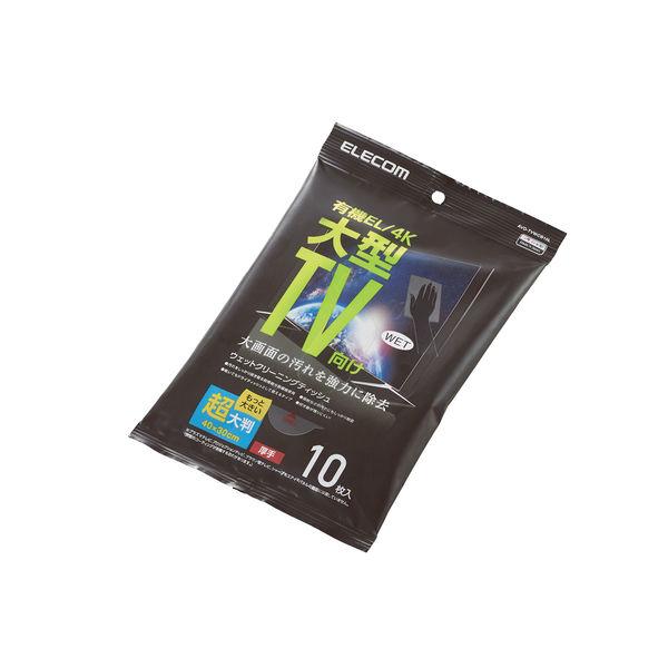 ELECOM 大型TVクリーナー/ウェットティッシュ/Lサイズ/10枚入 AVD-TVWCB10L 1個 (直送品)