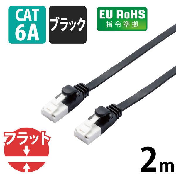 ELECOM LANケーブル/CAT6A/爪折れ防止/フラット/2m/ブラック LD-GFAT/BK20 1個 (直送品)